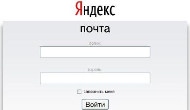 Яндекс почта или почта от яндекса помощь в настройке