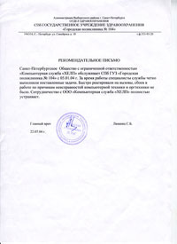 Уведомление о вручении ф 119: бланк, образец