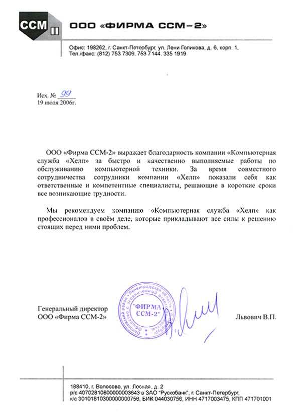 Письмо Рекомендация Организации Образец - фото 10